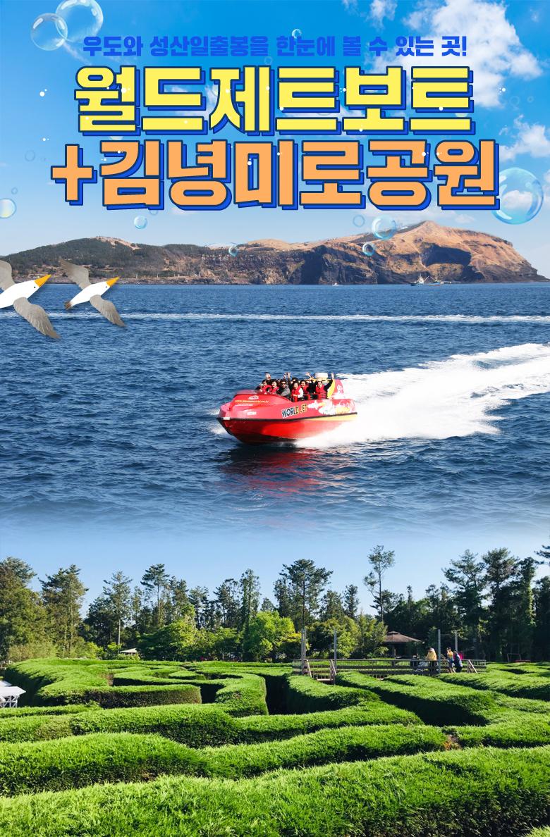 월드제트보트+김녕미로공원_상.jpg