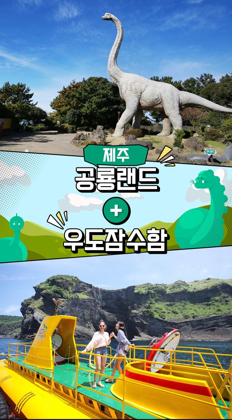 공룡랜드+우도잠수함_01.jpg