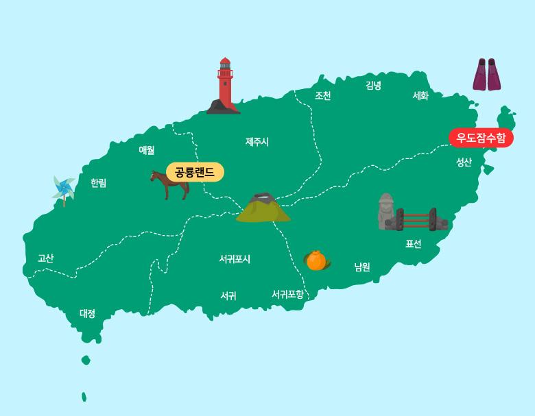 공룡랜드+우도잠수함_02.jpg