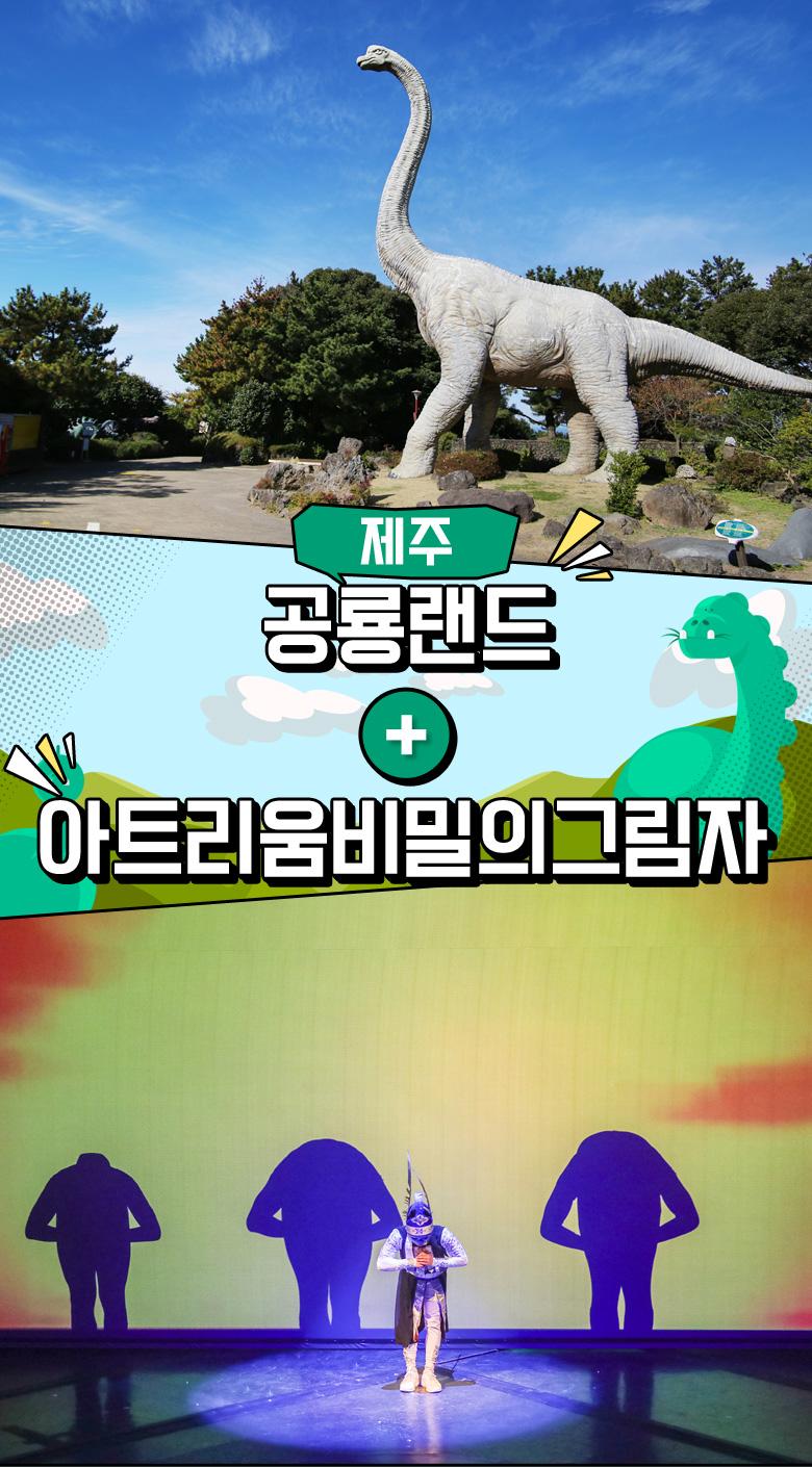 공룡랜드+아트리움비밀의그림자_01.jpg