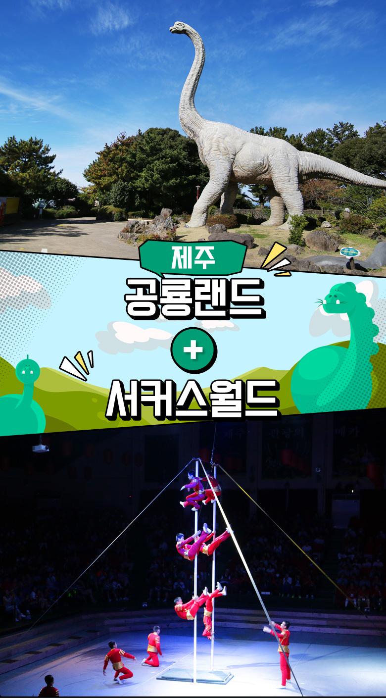 공룡랜드+서커스월드_01.jpg