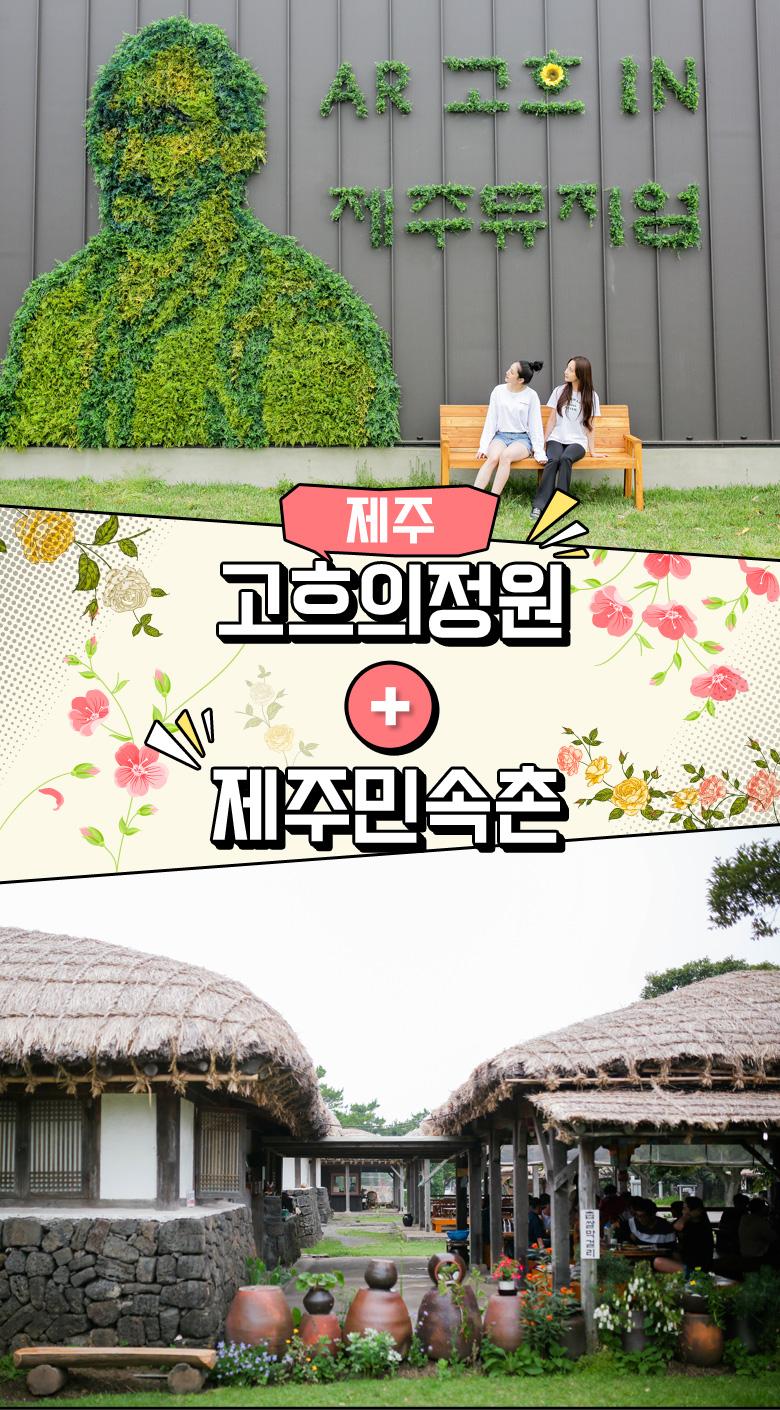 고흐의정원+제주민속촌_01.jpg