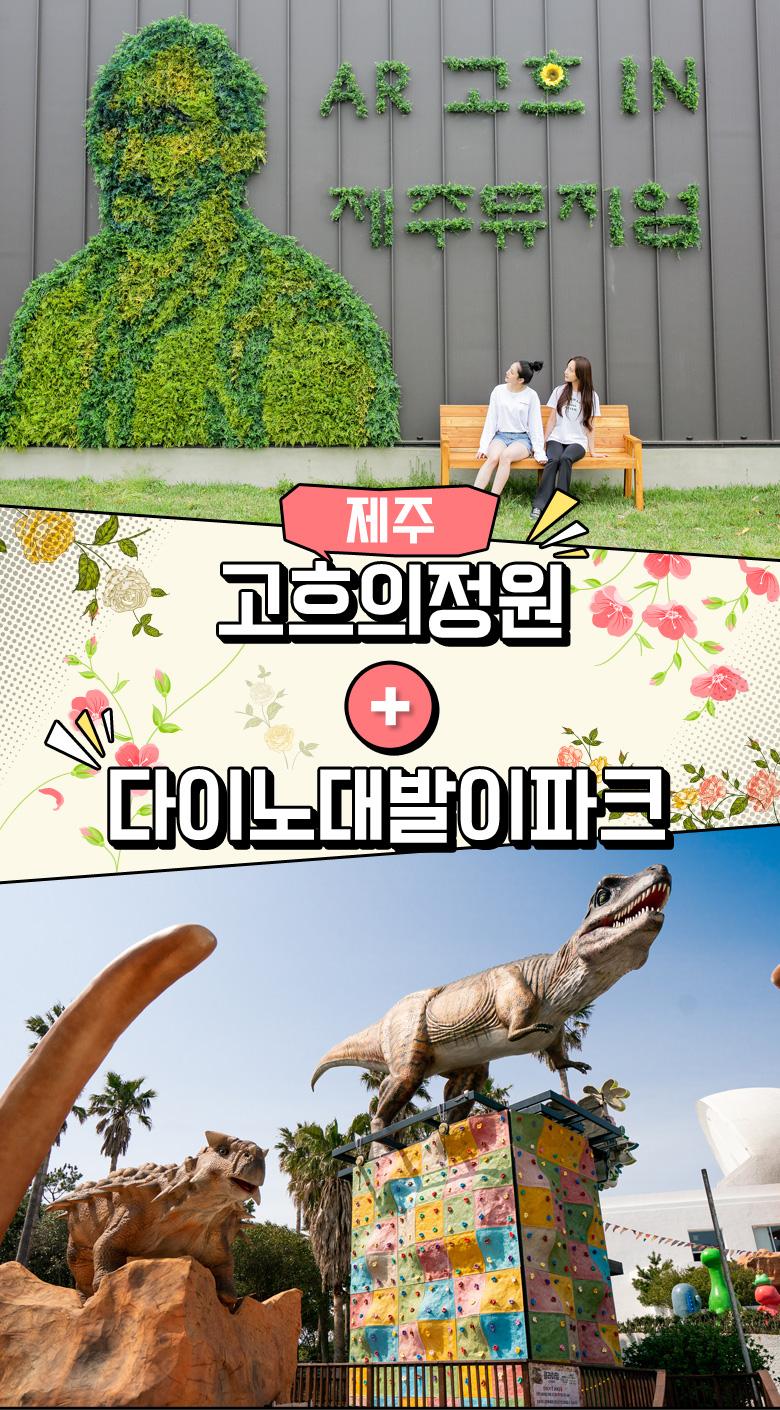 고흐의정원+다이노대발이파크_01.jpg