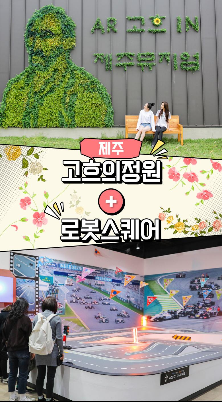 고흐의정원+로봇스퀘어_01.jpg