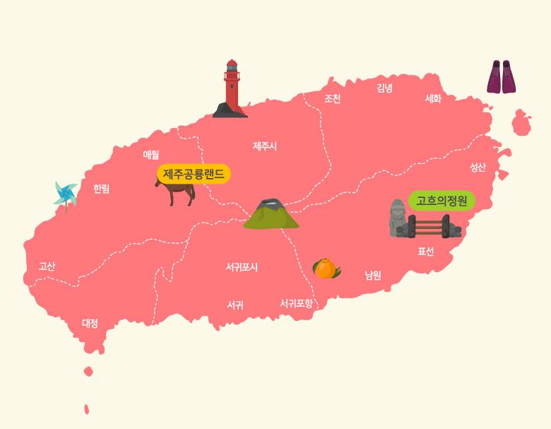 고흐의정원+제주공룡랜드_02.jpg