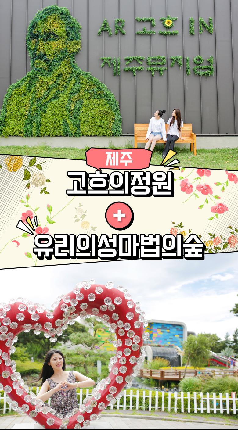 고흐의정원+유리의성마법의숲_01.jpg