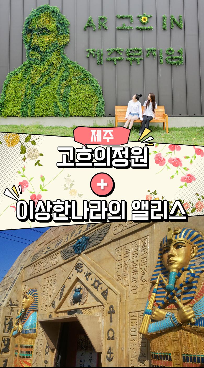 고흐의정원+이상한나라의앨리스_01.jpg