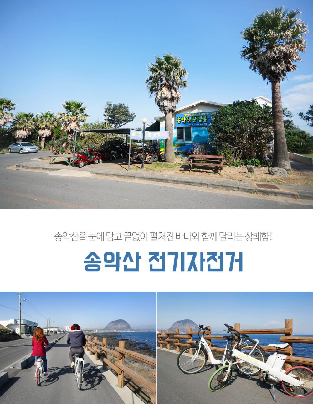 156_송악산(전기자전거)_상.jpg