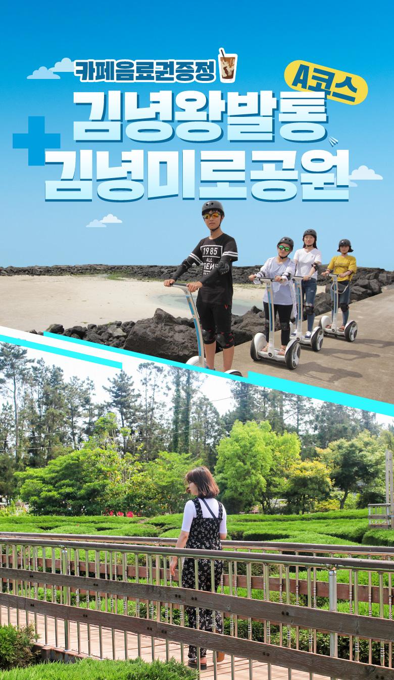 김녕왕발통A+김녕미로공원_상.jpg