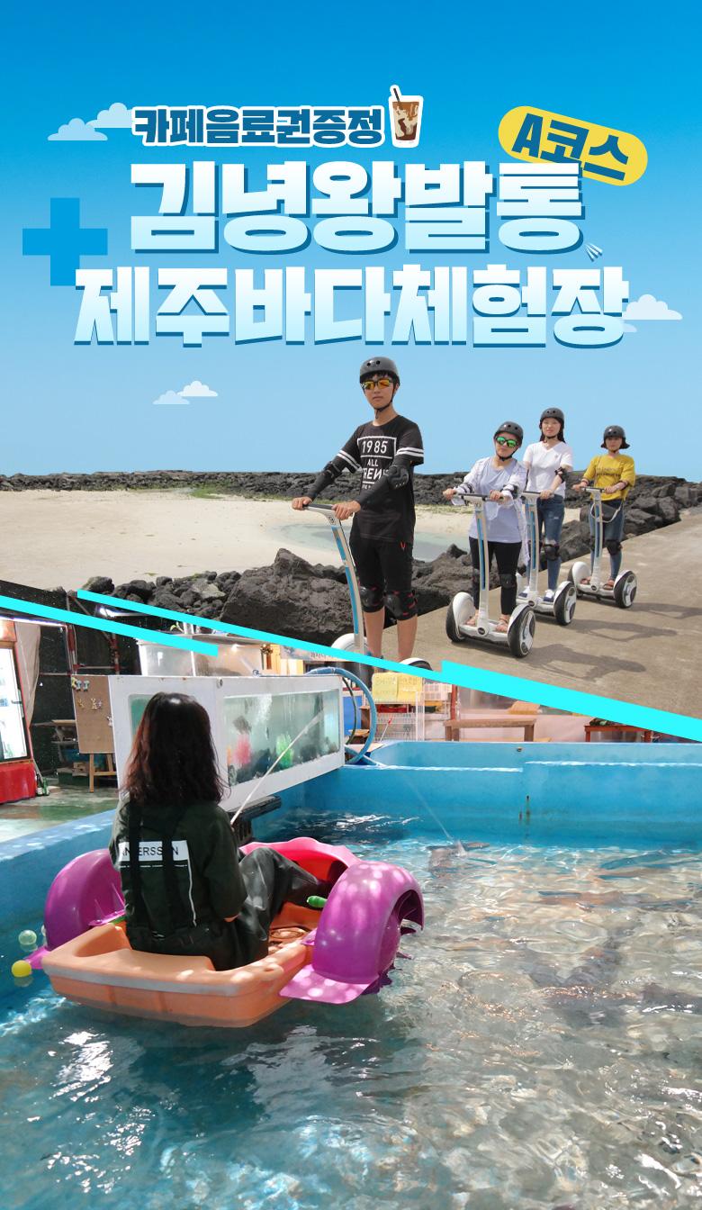 김녕왕발통A+제주바다체험장_상.jpg