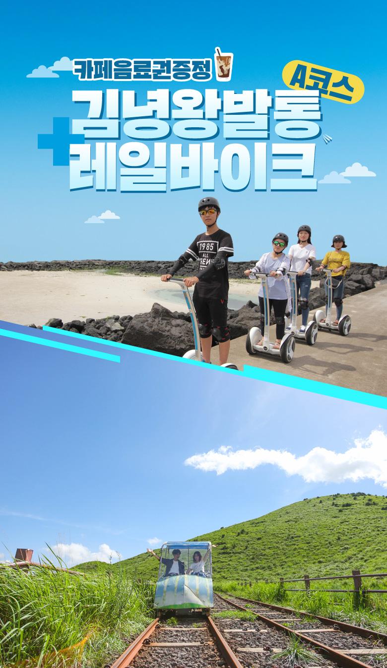 김녕왕발통A+레일바이크_상.jpg