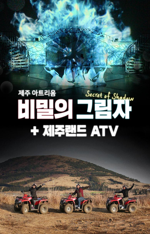 제주랜드-ATV+아트리움-비밀의그림자_01.jpg