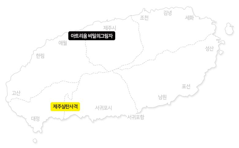 제주실탄사격(12발)+아트리움-비밀의그림자_02.jpg