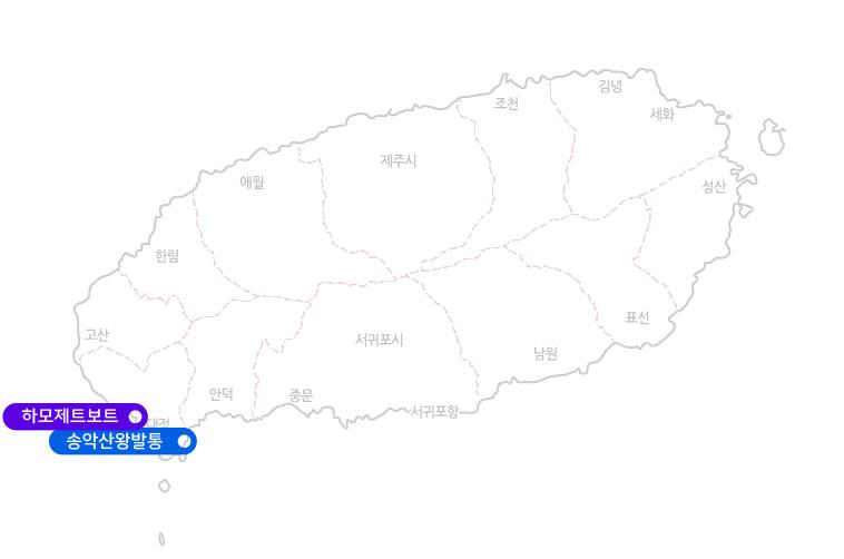 하모제트보트+송악산왕발통투어_지도.jpg
