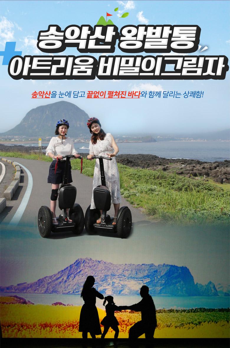 송악산왕발통+아트리움비밀의그림자_상.jpg