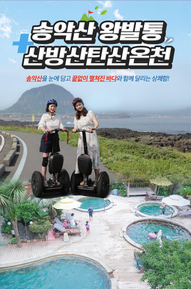 송악산왕발통+산방산탄산온천_상.jpg