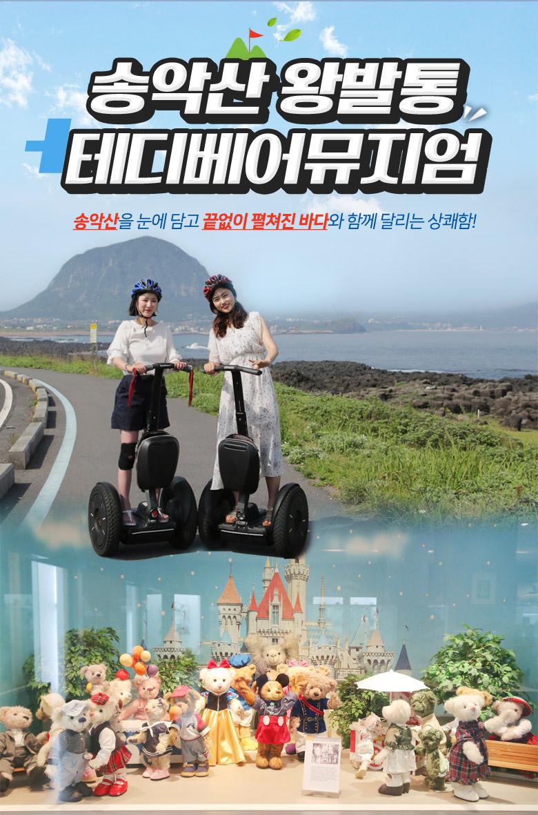송악산왕발통+테디베어뮤지엄_상.jpg