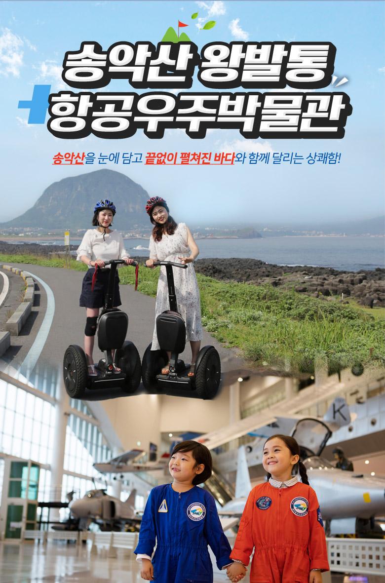 송악산왕발통+항공우주박물관_상.jpg