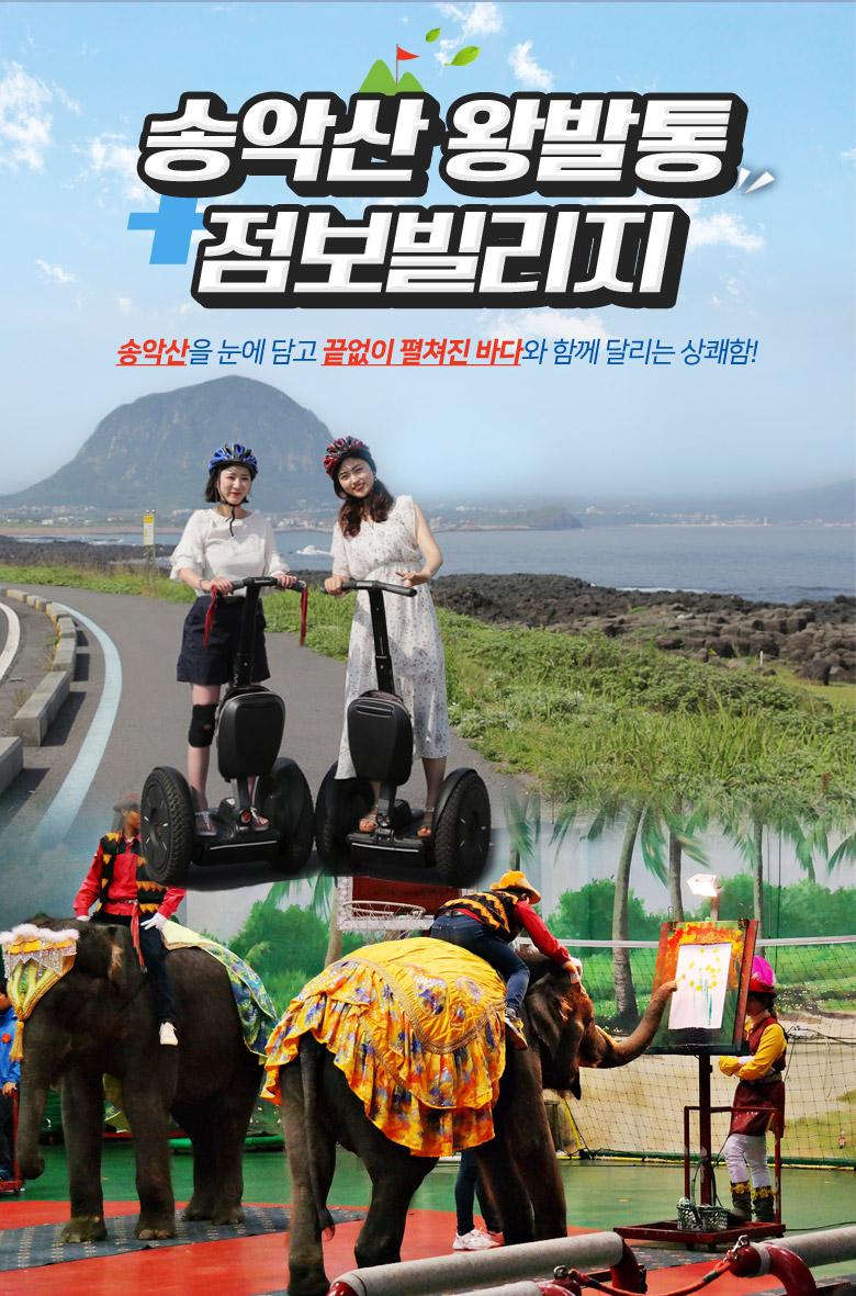 송악산왕발통+점보빌리지_상.jpg