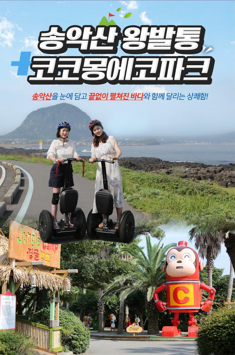 송악산왕발통+코코몽에코파크_상.jpg