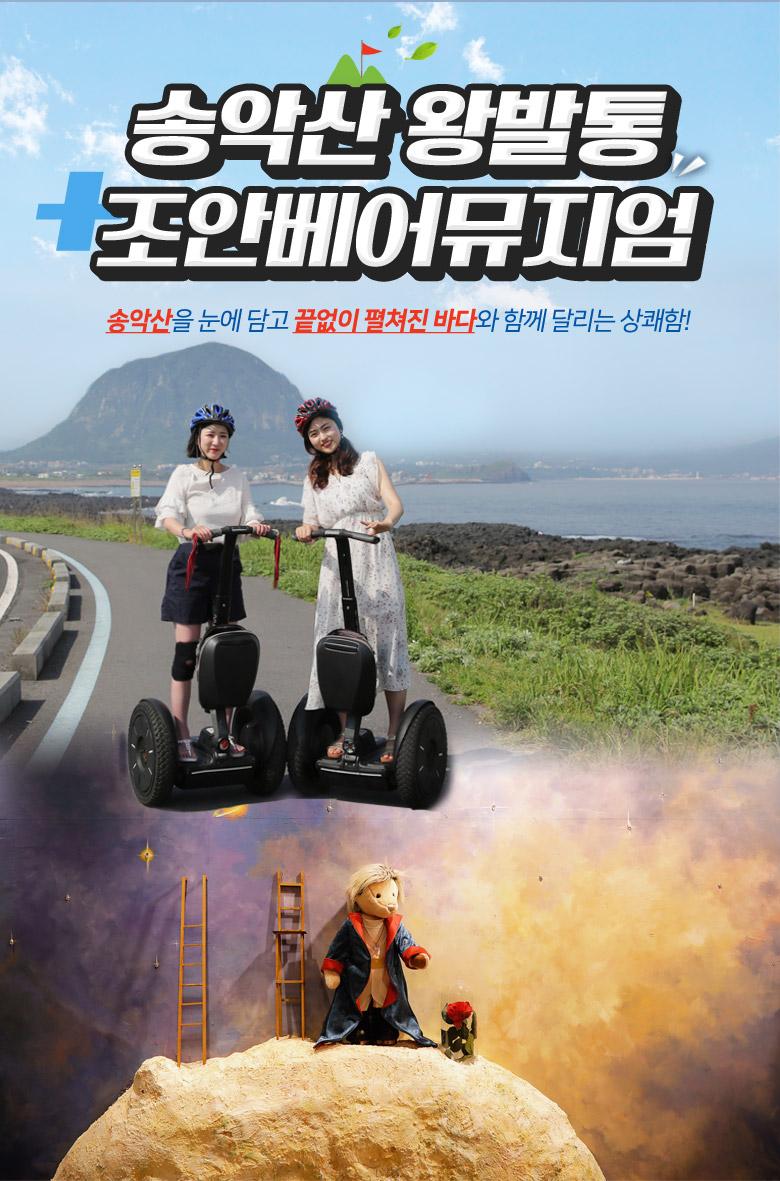 송악산왕발통+조안베어뮤지엄_상.jpg