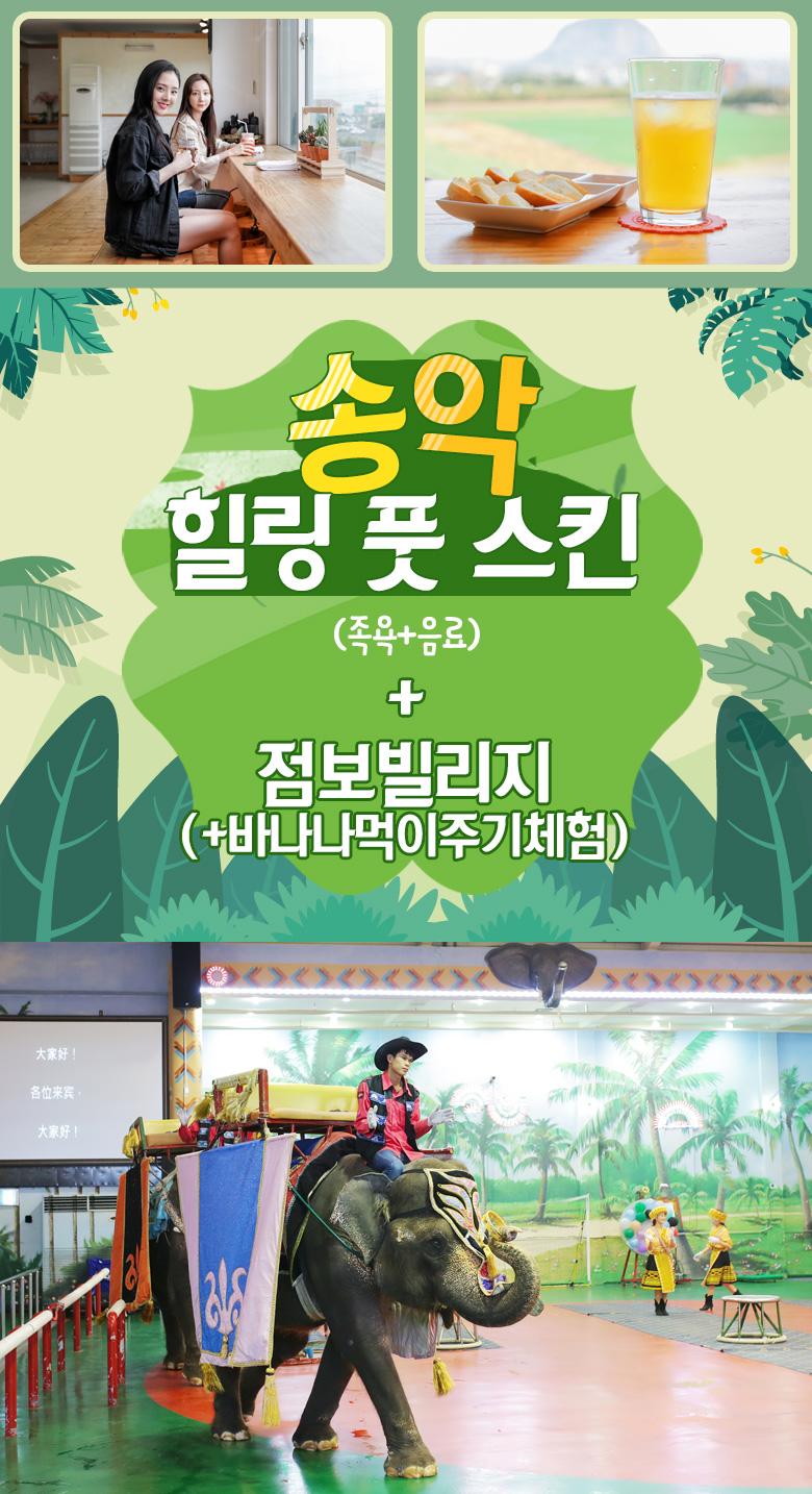 송악힐링풋스파족욕+음료+점보빌리지(+바나나먹이주기체험)_01.jpg
