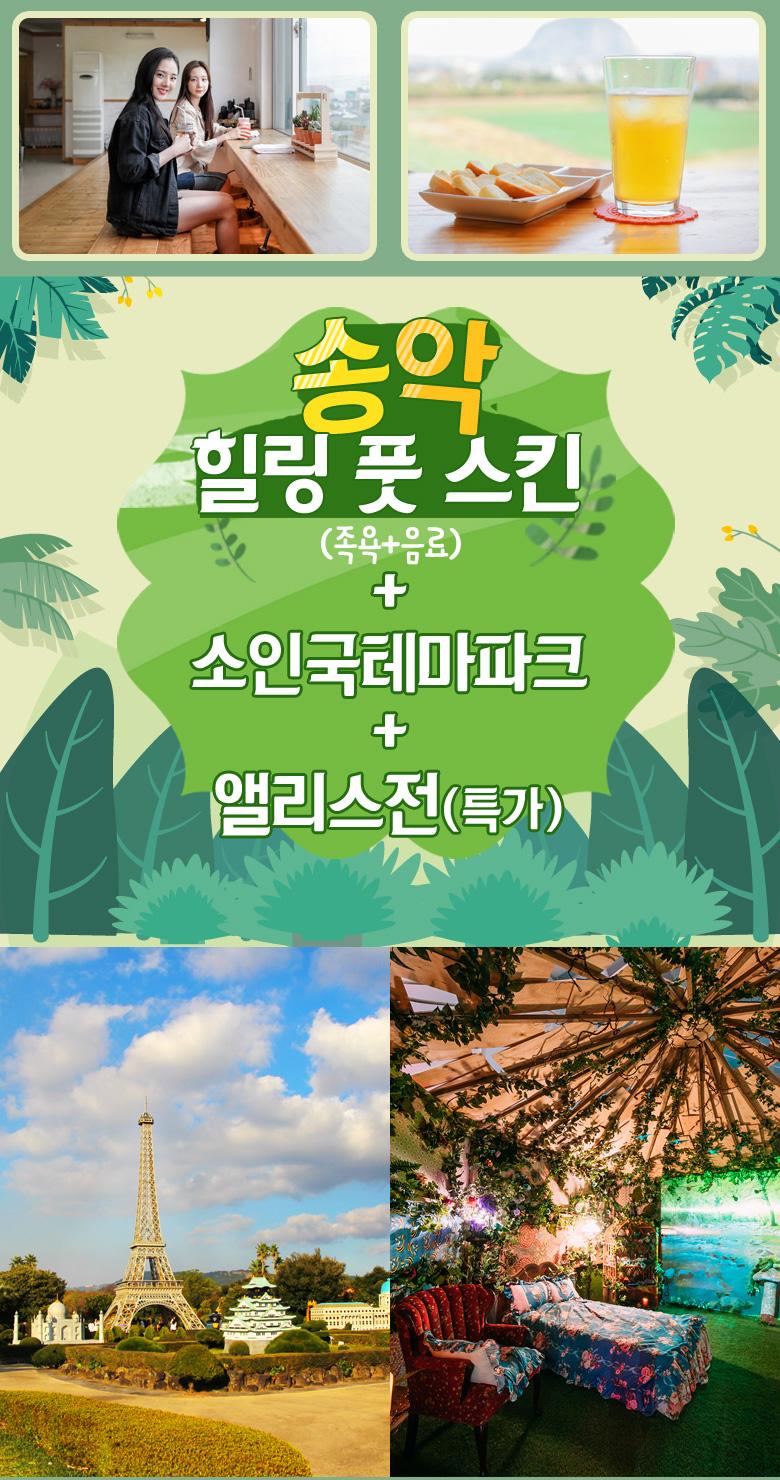송악힐링풋스파족욕+음료+소인국테마파크+앨리스전(특가)_01.jpg