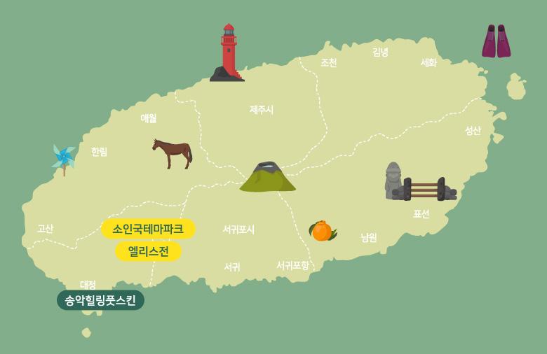 송악힐링풋스파족욕+음료+소인국테마파크+앨리스전(특가)_02.jpg