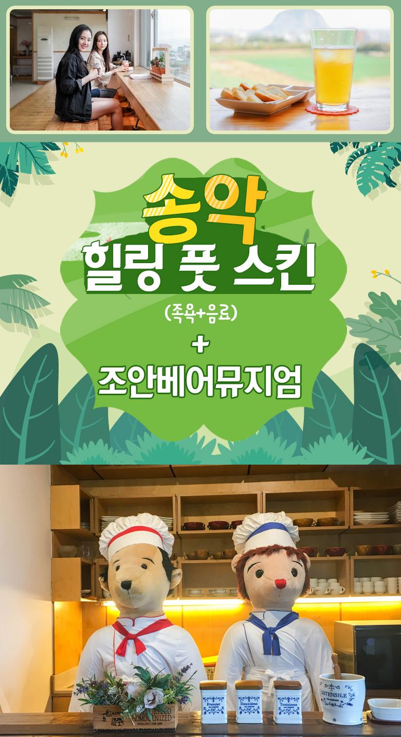 송악힐링풋스파족욕+음료+조안베어뮤지엄_01.jpg