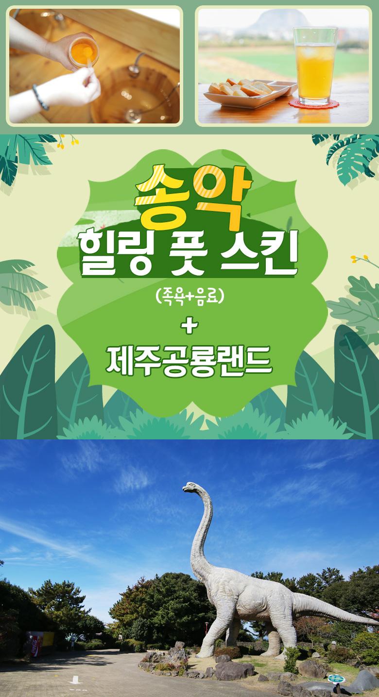 송악힐링풋스파족욕+음료+제주공룡랜드_01.jpg