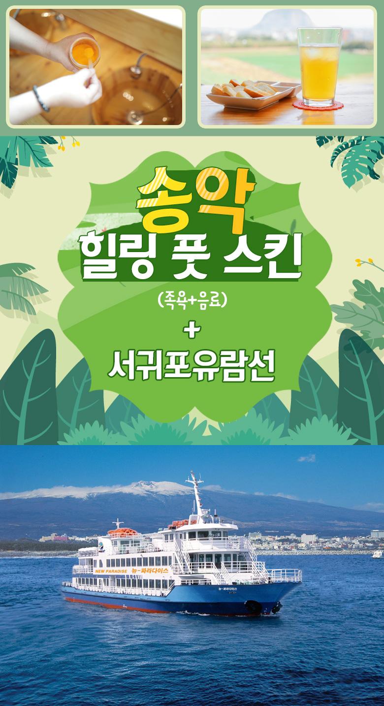 송악힐링풋스파족욕+음료+서귀포유람선_01.jpg