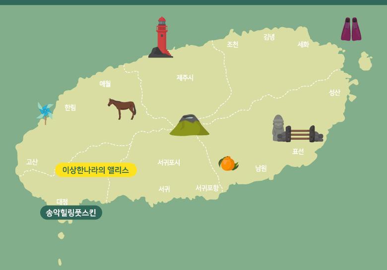 송악힐링풋스파족욕+음료+이상한나라의앨리스_02.jpg