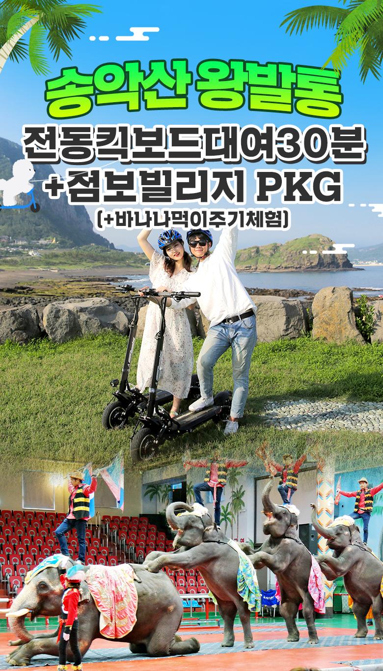 송악산왕발통킥보드+점보빌리지_인트로.jpg