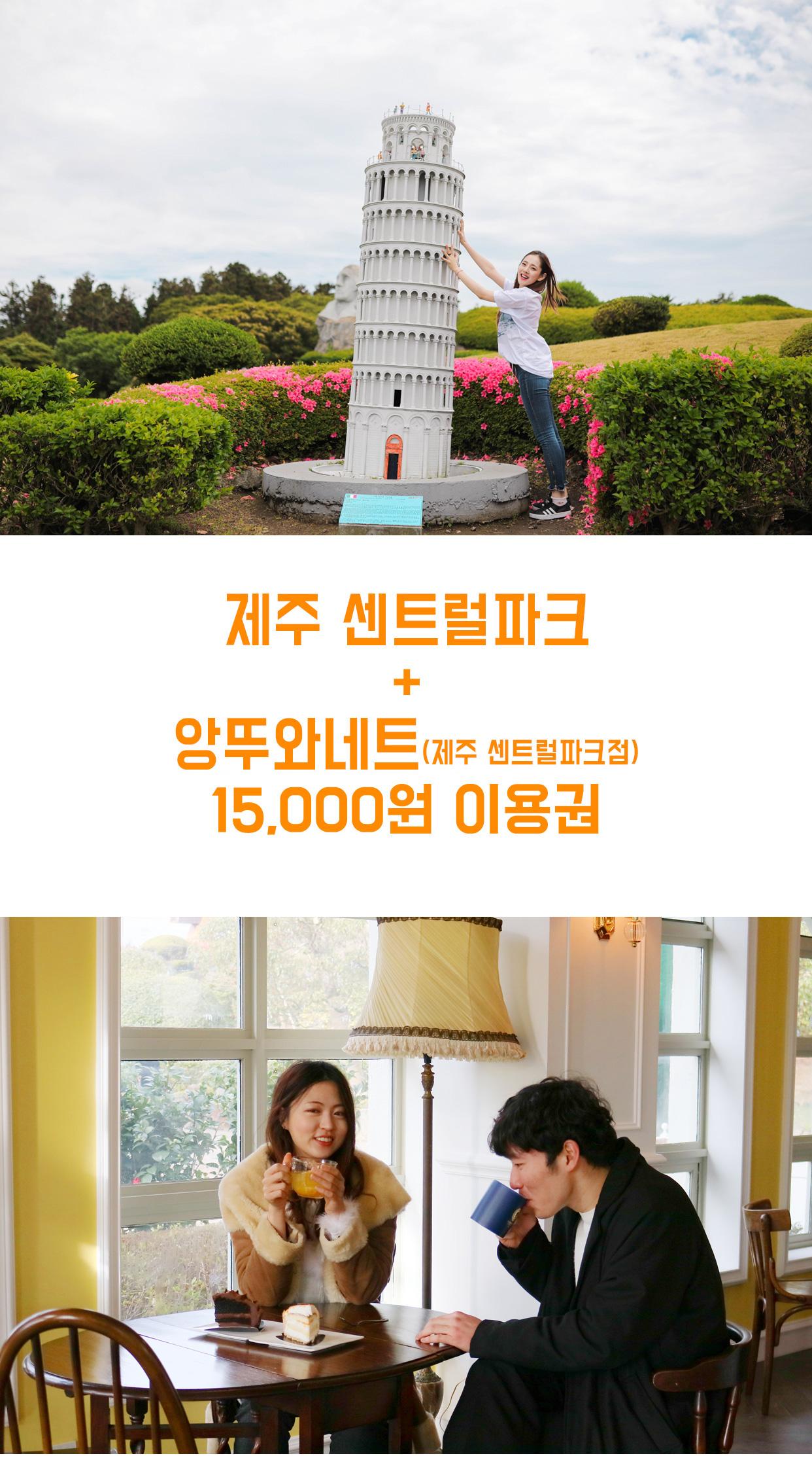 미니랜드+앙뚜와네트-만오천원.jpg