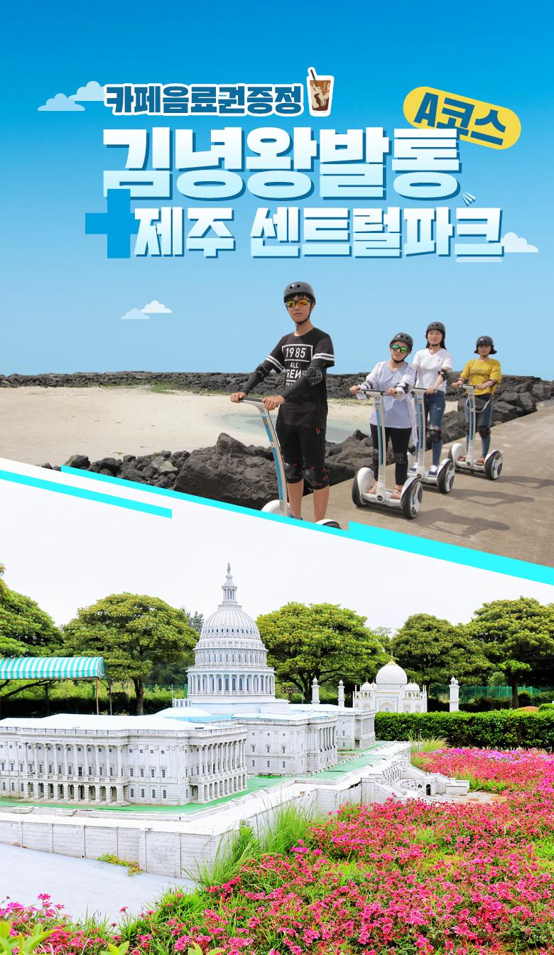 김녕왕발통A+미니랜드_상.jpg