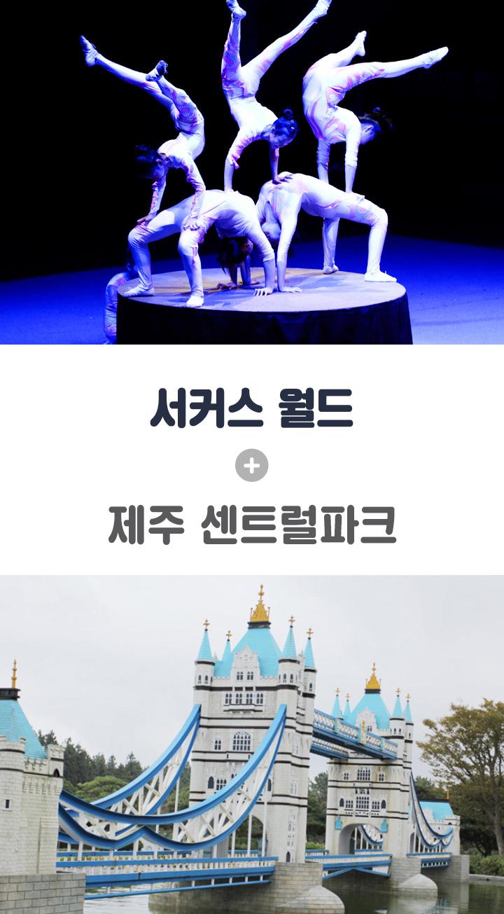 서커스월드+미니랜드.jpg
