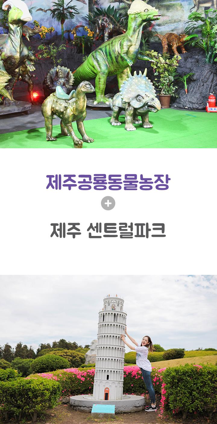 제주공룡동물농장+미니랜드_01.jpg