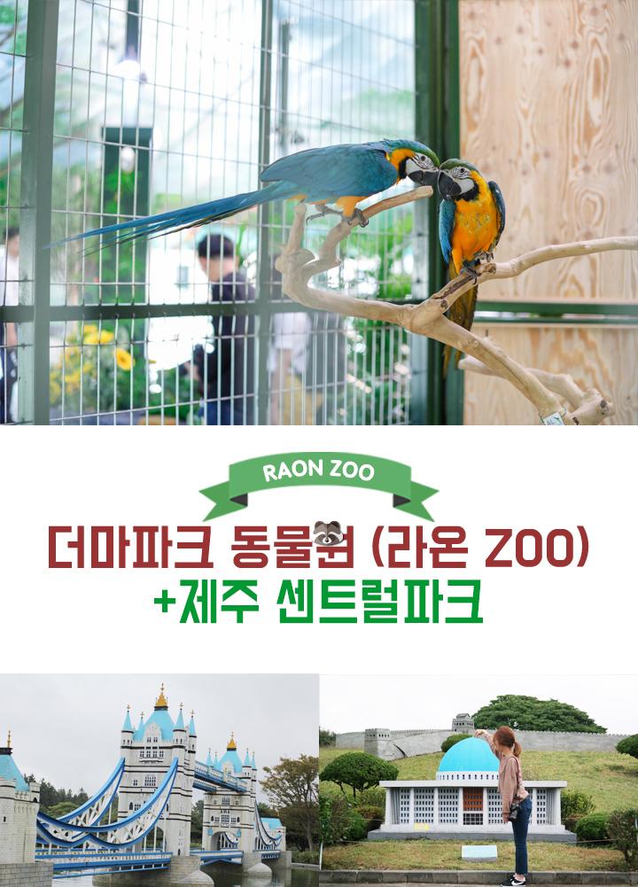 더마파크-동물원+미니랜드.jpg