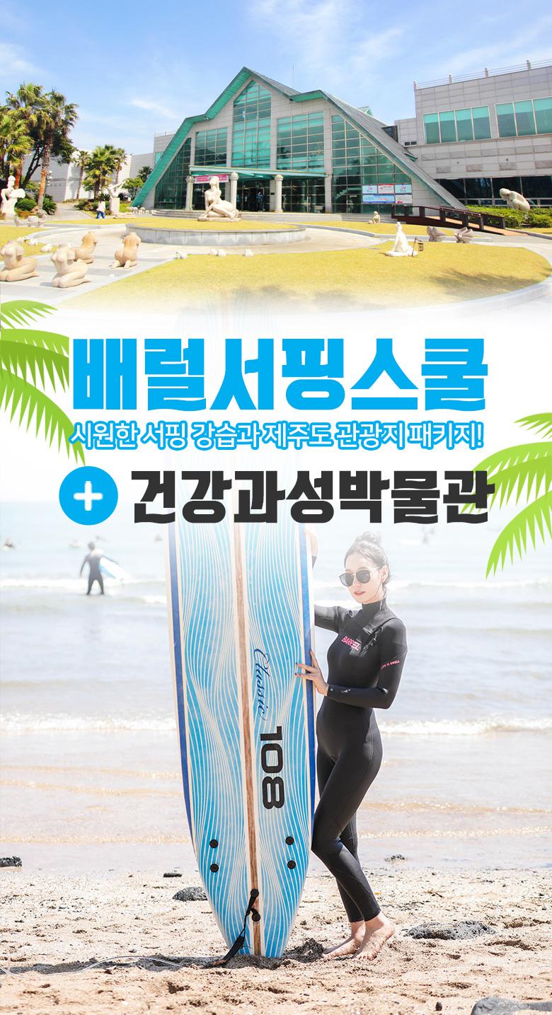 배럴서핑+건강과성박물관_인트로_01.jpg