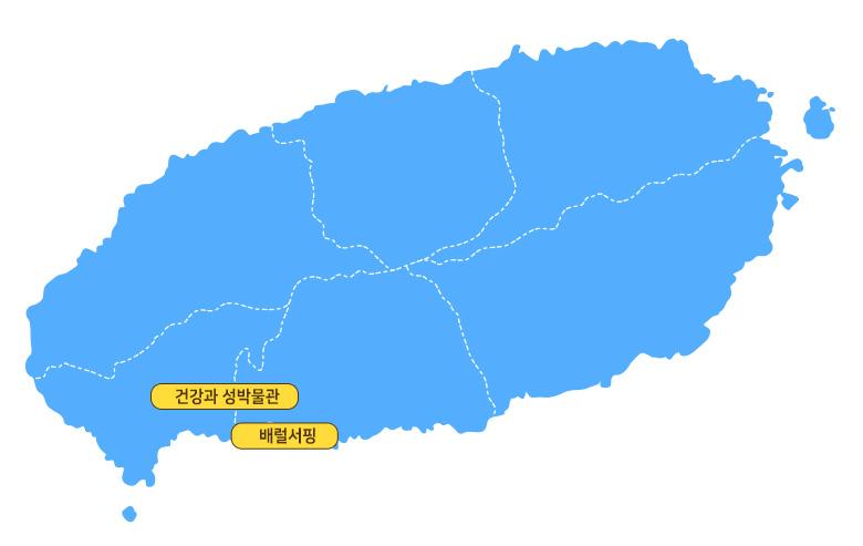 배럴서핑+건강과성박물관_인트로_02.jpg