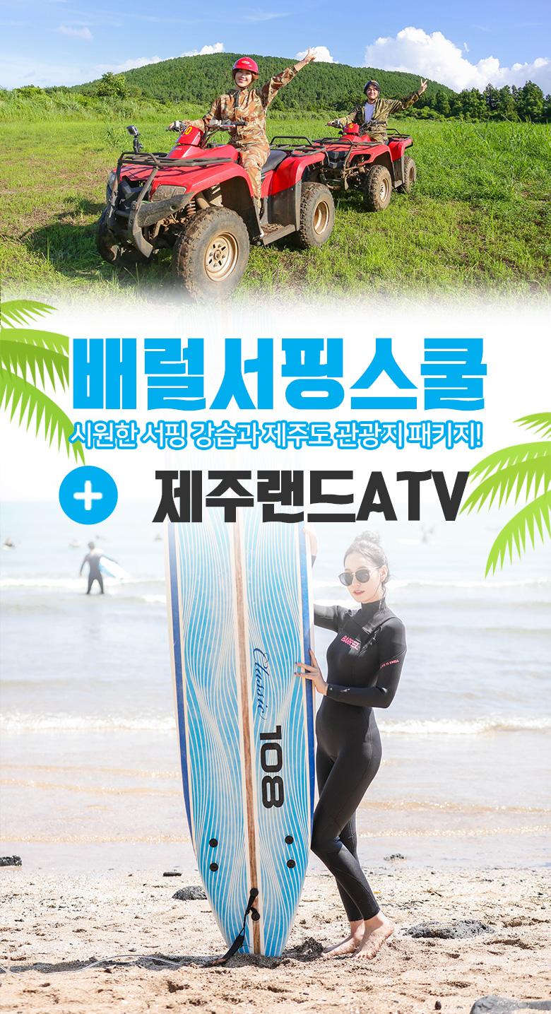 배럴서핑+제주랜드ATV_인트로_01.jpg