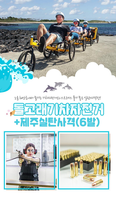 돌고래기차자전거+제주실탄사격장.jpg