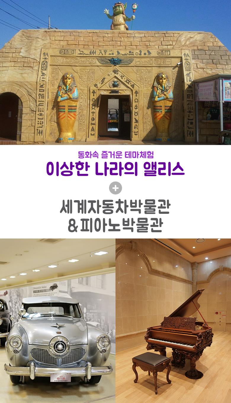 이상한나라의앨리스+세계자동차박물관.jpg