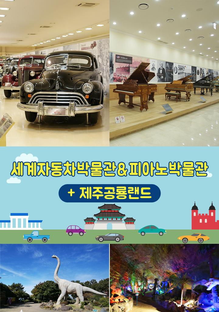 세계자동차박물관+제주공룡랜드.jpg