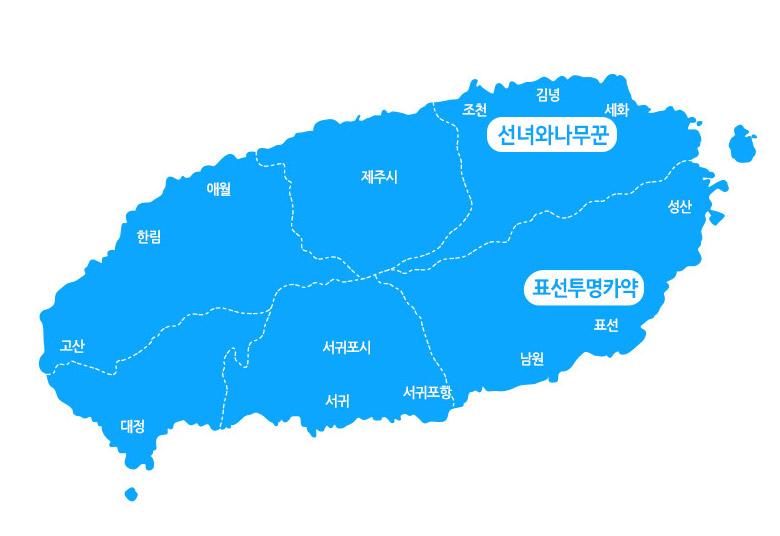 표선투명카약+선녀와나무꾼_02.jpg