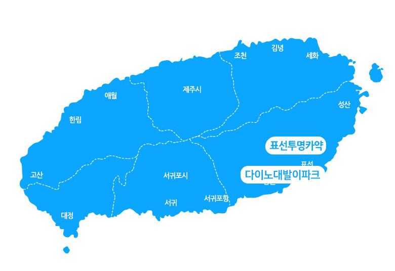 표선투명카약+다이노대발이파크_02.jpg