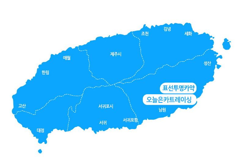 표선투명카약+오늘은카트레이싱_02.jpg
