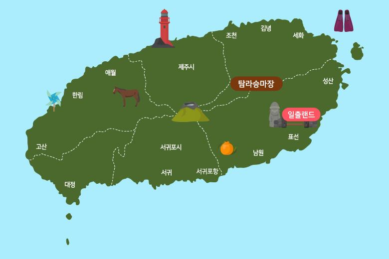 탐라승마+일출랜드_지도.jpg