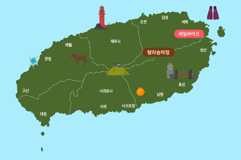 탐라승마+레일바이크_지도.jpg