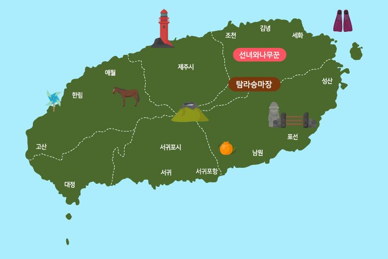 탐라승마+선녀와나무꾼_지도.jpg